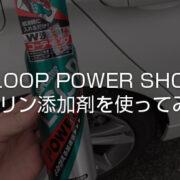 シュアラスターのガソリン添加剤「LOOP POWER SHOT」を4万キロ走ったBMW 3シリーズに使ってみた! レビュー