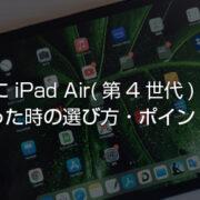 勉強用にiPad Air(第4世代)を購入! Proと迷った時の選び方・ポイント レビュー