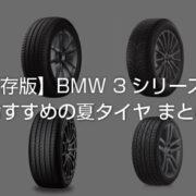 【保存版】BMW 3シリーズ(F30)におすすめのサマータイヤ(夏タイヤ) まとめ