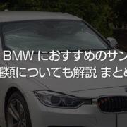 【保存版】BMWにおすすめのサンシェードはどれ? 種類についても解説 まとめ