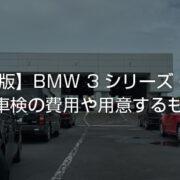 【保存版】BMW 3シリーズ(F30)をユーザー車検に通してみた! 費用や用意するもの まとめ