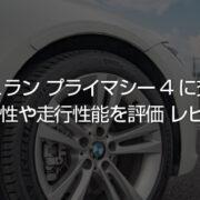 BMW 3シリーズのタイヤをミシュラン「Primacy(プライマシー)4」に交換! 静粛性や走行性能を評価 レビュー