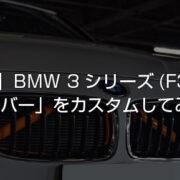 【話題】BMW 3シリーズ(F30)の「補強バー(フロントグリル トリムストリップ)」をカスタムしてみた!